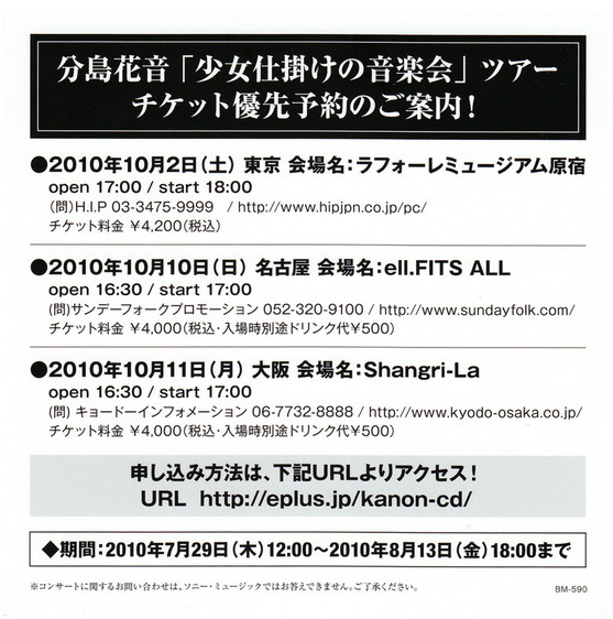 Ad in the japanse edition (From Blog Naver)