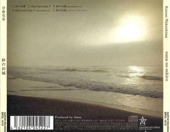 Back of the limited edition (From JPop CD Covers)
